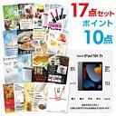 【ポイント10倍】【景品17点セット】 apple iPad...