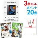 【ポイント20倍】【景品3点セット】 apple iPad ...