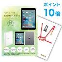 【ポイント10倍】二次会 景品 単品 apple iPad mini Wi-Fiモデル 16GB 目...