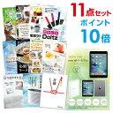 【ポイント10倍】【景品11点セット】 apple iPad...