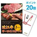 【有効期限無し】【ポイント20倍】二次会 景品 単品 お肉