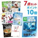 【ポイント10倍】【景品7点セット】 液晶テレビ32インチ ...