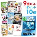 【ポイント10倍】【景品9点セット】 液晶テレビ32インチ ...