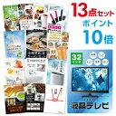 【ポイント10倍】【景品13点セット】 液晶テレビ32インチ...