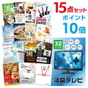 【ポイント10倍】【景品15点セット】 液晶テレビ32インチ...