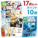 【ポイント10倍】【景品17点セット】 液晶テレビ32インチ...