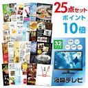 【ポイント10倍】【景品25点セット】 液晶テレビ32インチ...
