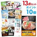 【ポイント10倍】【景品13点セット】 松阪牛 肉 目録 A...