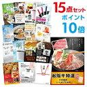 【ポイント10倍】【景品15点セット】 松阪牛 肉 目録 A...