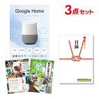 景品3点セット/Google