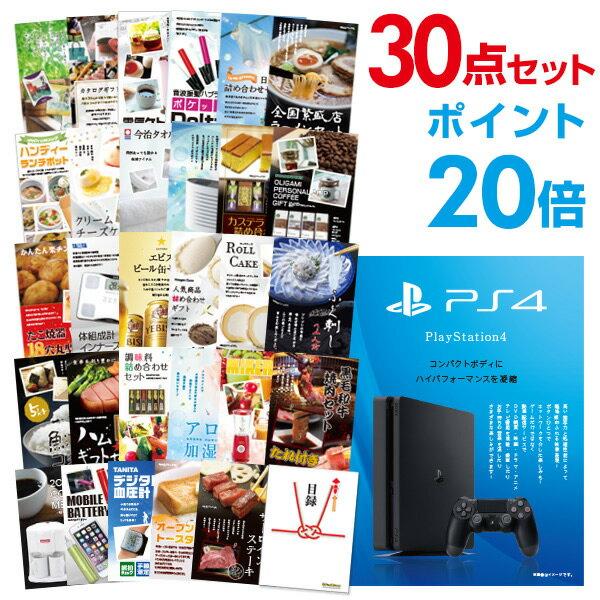 【有効期限無し】【ポイント20倍】二次会 景品 30点セット PS4 プレイステーション4 景品 A3パネル付【QUOカード二千円分付】