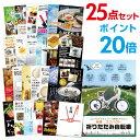 【ポイント20倍】【景品25点セット】 折りたたみ自転車 目録 A3パ...