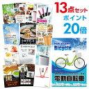 【ポイント20倍】【景品13点セット】 電動自転車 目録 A...
