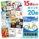 【ポイント20倍】【景品15点セット】 電動自転車 目録 A...