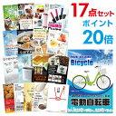 【ポイント20倍】【景品17点セット】 電動自転車 目録 A...