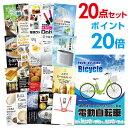 【ポイント20倍】【景品20点セット】 電動自転車 目録 A...