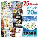 【ポイント20倍】【景品25点セット】 電動自転車 目録 A...
