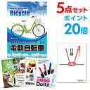 【ポイント20倍】【景品5点セット】 電動自転車 目録 A3...