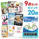 【ポイント20倍】【景品9点セット】 電動自転車 目録 A3...