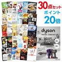 【ポイント20倍】【景品30点セット】 ダイソンハンディクリ...