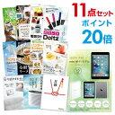 【ポイント20倍】二次会 景品 11点セット apple iPad mini Wi-Fiモデル 16...