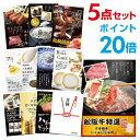 【ポイント20倍】松阪牛 肉 【ハーゲンダッツ等の中から選べ...
