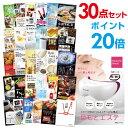 【ポイント20倍】【景品30点セット】 panasonic ...