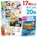 【ポイント20倍】【景品17点セット】 液晶テレビ22インチ...