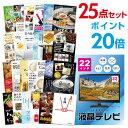 【ポイント20倍】【景品25点セット】 液晶テレビ22インチ...