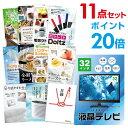 【ポイント20倍】【景品11点セット】 液晶テレビ32インチ...