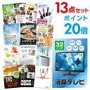 【ポイント20倍】【景品13点セット】 液晶テレビ32インチ...