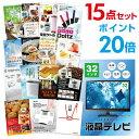 【ポイント20倍】【景品15点セット】 液晶テレビ32インチ...