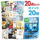 【ポイント20倍】【景品20点セット】 液晶テレビ32インチ...