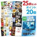 【ポイント20倍】【景品25点セット】 液晶テレビ32インチ...