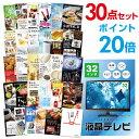 【ポイント20倍】【景品30点セット】 液晶テレビ32インチ...