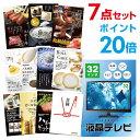 【ポイント20倍】液晶テレビ32インチ【ハーゲンダッツ等の中...