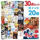 【ポイント20倍】【景品30点セット】 ズワイガニ1kg(カ...