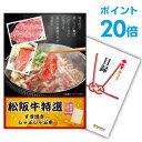 【ポイント20倍】【景品 単品】 松阪牛