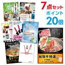 【ポイント20倍】【景品7点セット】 松阪牛 肉 目録 A3...