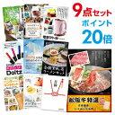 【ポイント20倍】【景品9点セット】 松阪牛 肉 目録 A3...