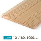 杉乾燥板材 木材 (仕上げ材)12x180x1000 厚みx幅x長さ(ミリ)約1.02kg2カットまで無料、3カット目から有料