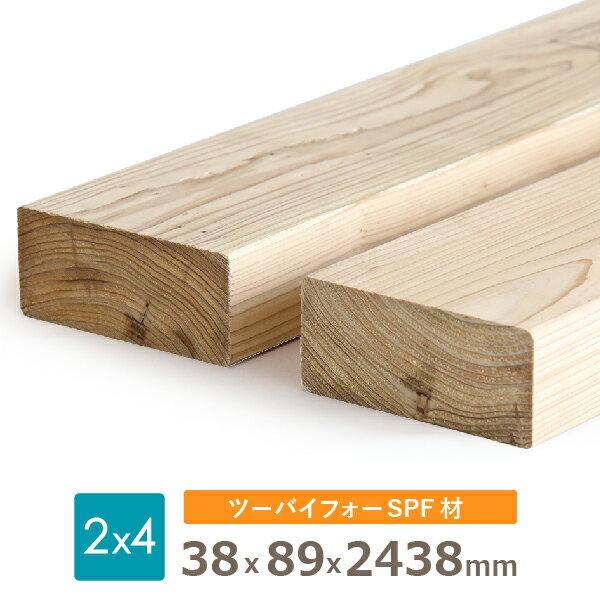 ディメンションランバー SPF ツーバイ材 2×4 木材約38x89x2440(ミリ)長さのみ2カットまで無料、3カット目から有料【dt】