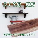 棚板【DIY用】約19×100×450mm杉無垢材・片側R加工・面取り...