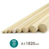 木製丸棒20x1820(直径x長さ)ミリ約0.36kg2カットまで無料、3カット目から有料
