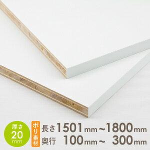ポリランバー パネル ( 白 ) 厚さ20mm 長さ1501mm〜1800mm 奥行100mm〜300mm 長さ1面はテープ処理済み 約4.8kg 棚板 オーダー ポリ 板