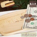 開店祝い名入れプレゼント記念品名入れ木製【店名刻印!木製キャッシュトレイ】