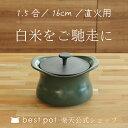 【公式】炊飯 土鍋 ベストポット 16cm 《炊飯1.5合まで》 ご飯が美味しく炊ける土鍋 直火用