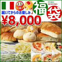 本格イタリアパン・パスタ・ピッツアのお楽しみ詰め合わせセット♪
