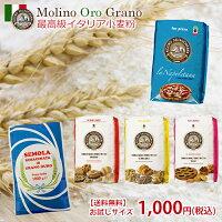 イタリア小麦粉お試し