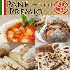 イタリアから輸入の小麦材料で作る、本格イタリアパン!![pane premio]【送料無料】イタリアパ...